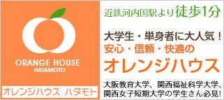 オレンジハウスハタモト