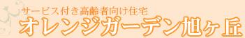 オレンジガーデン旭ヶ丘